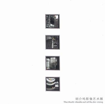 Reverberations of the City: The Multi-Media Art of Hu Jieming