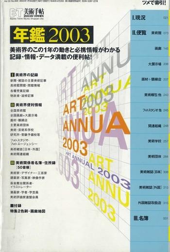 (Bijutsu Techo Annual 2003)