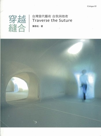 Traverse the Suture