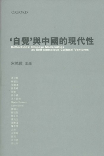 Reflections: Chinese Modernities as Self-conscious Cultural Ventures