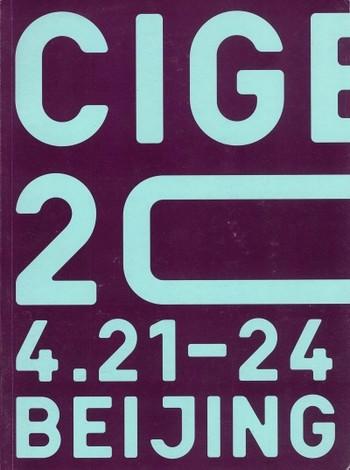 China International Gallery Exposition 2011