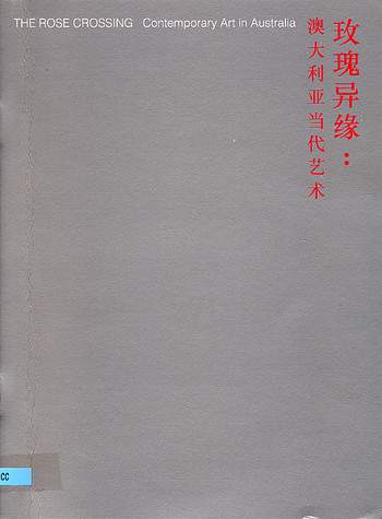 The Rose Crossing: Contemporary Art in Australia (Chinese Version)