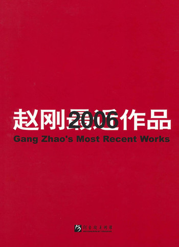 Gang Zhao's Most Recent Works 2006