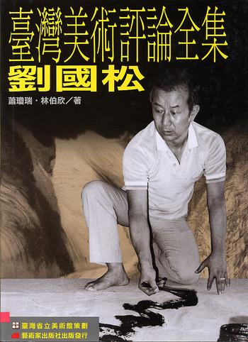 (Taiwan Art Criticism Series: Liu Kuosung )
