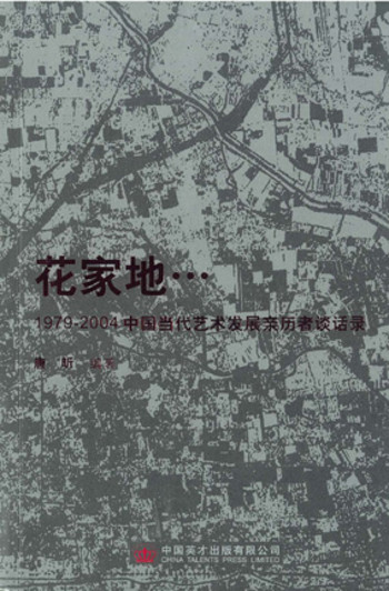 (Huajiadi...Dialogues on the Development of Chinese Contemporary Art 1979-2004)