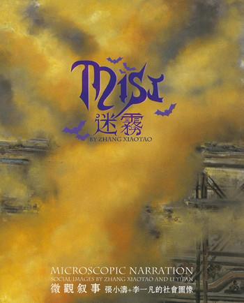 Mist: Zhang Xiaotao