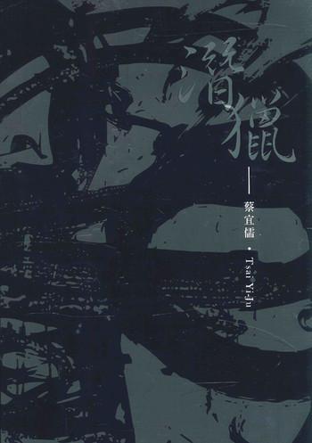 Tsai Yi-ju: The Hunting Serial