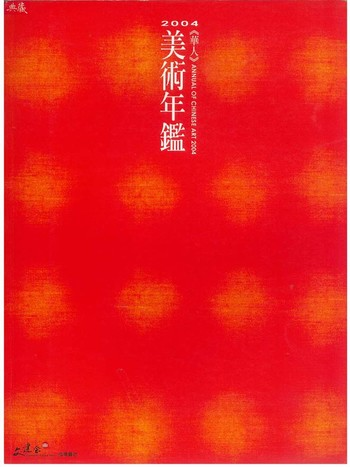 Annual of Chinese Art 2004