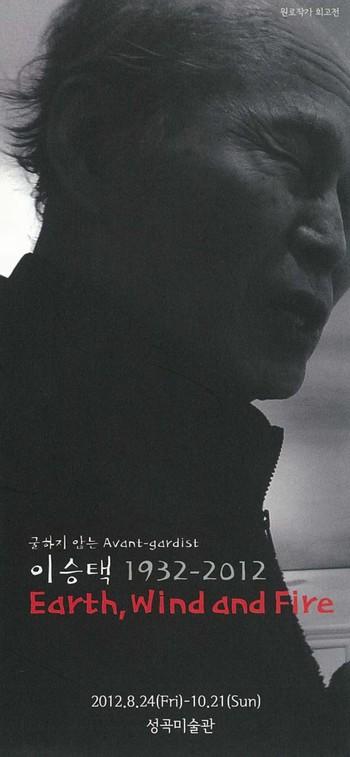 Unyielding Avant-gardist: Seung-Taek LEE 1932-2012: Earth, Wind and Fire
