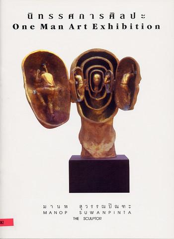 One Man Art Exhibition: Manop Suwanpinta