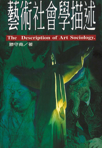 The Description of Art Sociology