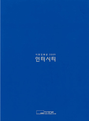 Art in Busan 2009: Inter-City