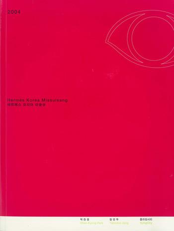 2004 Hermes Korea Missulsang