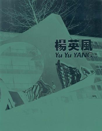 Yu Yu Yang