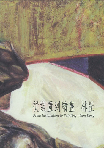 From Installation to Painting: Lam Kong