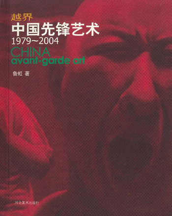 China Avant-Garde Art 1979-2004