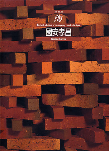 Toh-Vol.32: Takamasa Kuniyasu