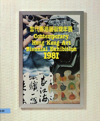 Contemporary Hong Kong Art Biennial Exhibition 1981