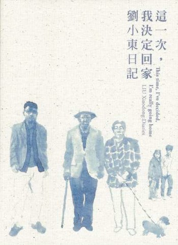 This time, I've decided, I'm really going home: LIU Xiaodong: Diaries