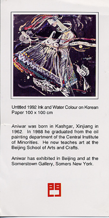 Exhibition of Paintings by Aniwar