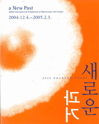 A New Past: 2004 International Exhibition of Marronnier Art Center