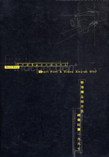 Hong Kong Independent Short Film and Video Awards 1997