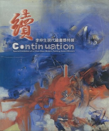 Continuation: Special Exhibition of Li Chun-Shen Modern Painting Award Winners