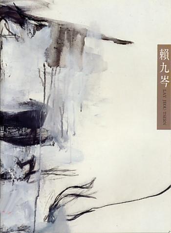 Lai Jeou-Tsern [i.e. Lai Chiu-chen]