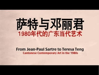 From Jean-Paul Sartre to Teresa Teng: Contemporary Cantonese Art in the 1980s (Internal Reference On