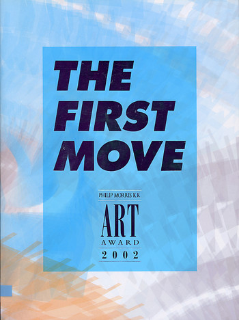Philip Morris K.K. Art Award 2002: The First Move Exhibition