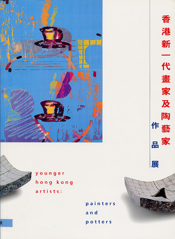 Younger Hong Kong Artists: Painters and Potters