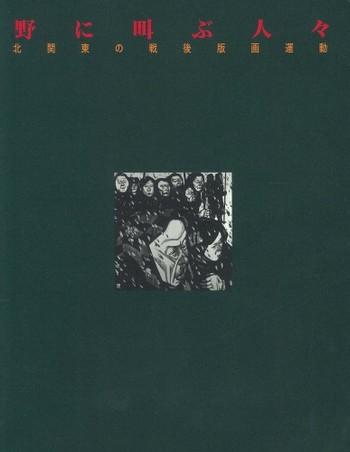 Print Art Movement in Northern Kanto Region: 1946-1966