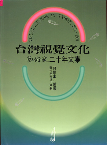 Visual Culture in Taiwan 1975-1995