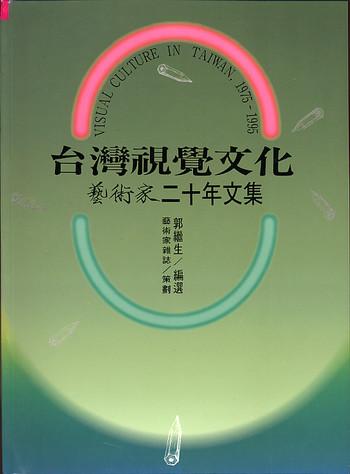 Visual Culture in Taiwan 1975-1995