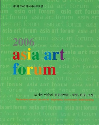 2006 Asia Art Forum - The Borders Between City and Art: Experience, Environment, Understanding