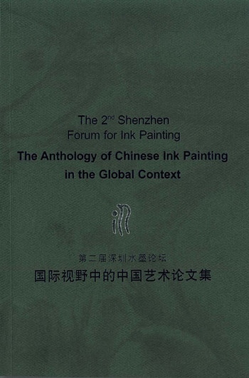 The 2nd Shenzhen Forum for Ink Painting: The Anthology of Chinese Ink Painting in the Global Context