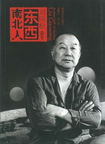 Liu Kuo-sung: A Man Full of Stories