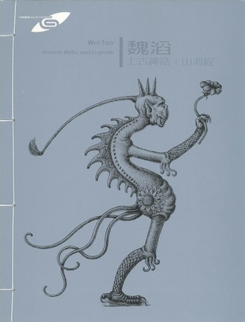 Gallery for Citizens: Wei Tao: Ancient Myths and Legends