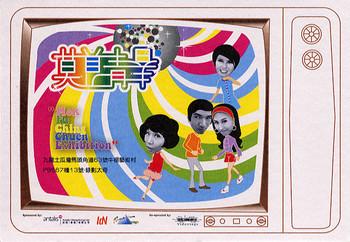Mok Fu Ching Chuen Exhibition