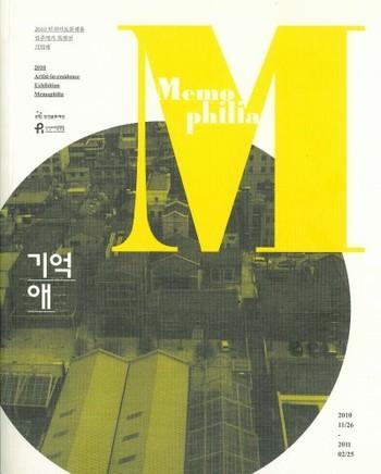 2010 Artist-in-residence Exhibition: Memophilia