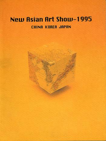 New Asian Art Show - 1995: China, Korea, Japan