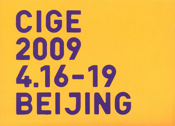 China International Gallery Exposition 2009