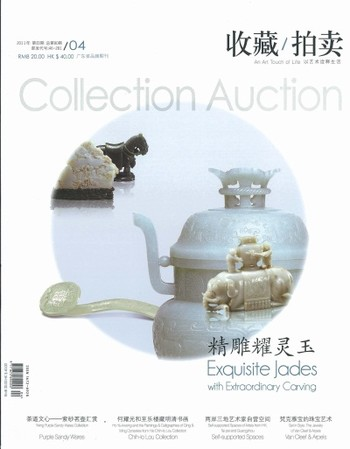 Collection Auction (All holdings in AAA)