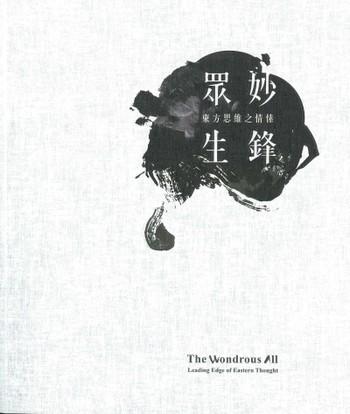 The Wondrous All