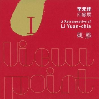 View Point - A Retrospective of Li Yuan-chia