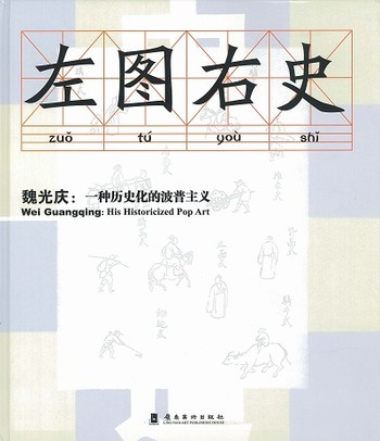Zuo Tu You Shi: Wei Guangqing: His Historicized Pop Art