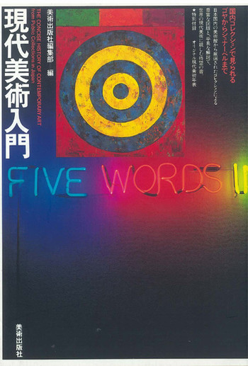 The Concise History of Contemporary Art: from Public Collections in Japan