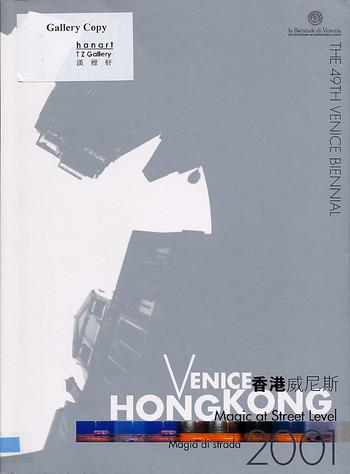 Venice- Hong Kong: Magic at Street Level (49th Venice Biennial)