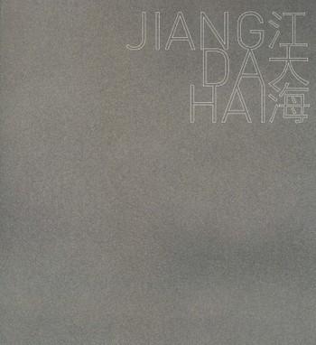 Jiang Da Hai: String Field