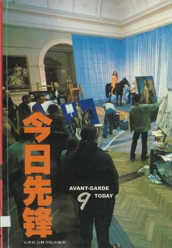 Avant-Garde Today  9